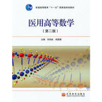 全新正版医用高等数学 乐经良,祝国强 9787040238846 高等教育出版社
