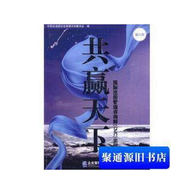 【旧书二手书9成新】共赢天下:国际注册管理咨询师(CMC)案例集