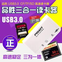品胜三合一读卡器 USB3.0高速 TF SD CF 多合一多功能适配器手机照相机佳能