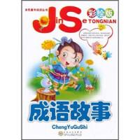 【旧书二手书8新正版】 金色童年阅读丛书:成语故事(彩绘版)(注音版)   97