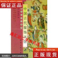 【二手旧书9成新】中国古代服饰风俗 /周汛,高春明 陕西人民出版社