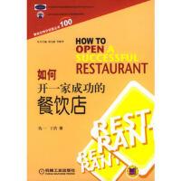【二手书8成新】如何开一家成功的餐饮店 仇一,丁浩著 机械工业出版社