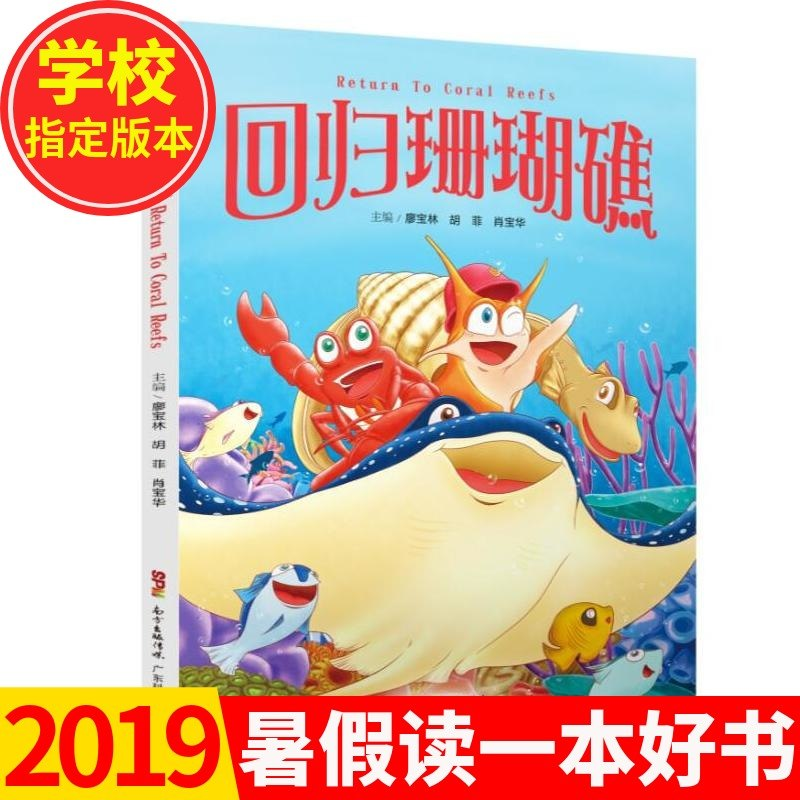 回归珊瑚礁 2019暑假读一本好书廖宝林胡菲肖宝华主编小学一二三四五六年级课外读书书籍十万个为什么海洋知识生物儿童百科全书