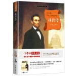 小书虫读经典:林肯传(青少年读物) 戴尔 卡耐基,白马,高高国际 出品 9787506398084
