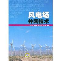 风电场并网技术