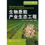 产业生态工程丛书--生物质能产业生态工程