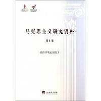 马克思主义研究资料(第4卷经济学笔记研究Ⅱ)/ 文库