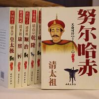 11本【正版】努尔哈赤顺治康熙等中国通史人物传记十一套合集 西苑出版社