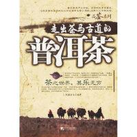 【二手旧书9成新】 走出茶马古道的普洱茶 南国嘉木 中国市场出版社 9787509201039