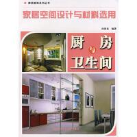 家居空间设计与材料选用-厨房。卫生间