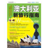 澳大利亚新旅行指南(彩)