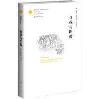 自我与图像(凤凰文库 艺术理论研究系列)