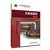 11―024 职业技能鉴定指导书 职业标准?试题库 水泵值班员(第二版)