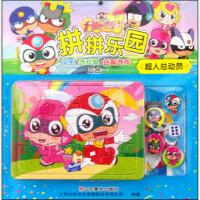 开心宝贝拼拼乐园:超人总动员 上海仙剑文化传媒股份有限公司 9787533054045