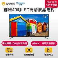 【苏宁易购】Skyworth/创维 49M6 49��64位芯片8核4k超清智能网络液晶电视50