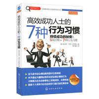 高效成功人士的7种行为习惯 持续成功的秘诀5项法则+7种行为习惯 改变你一生的行为手册