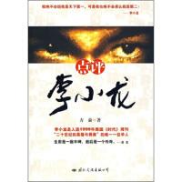 【二手书8成新】点评李小龙 方俞 国际文化出版公司