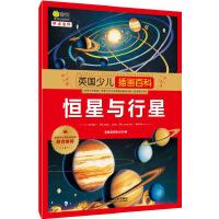 英国少儿插画百科 恒星与行星