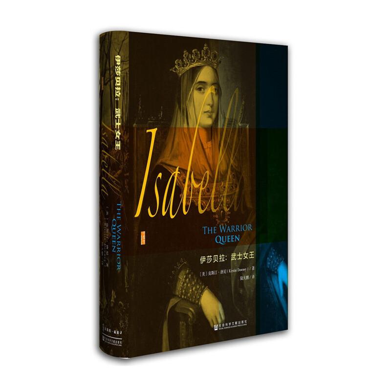 甲骨文丛书·伊莎贝拉:武士女王