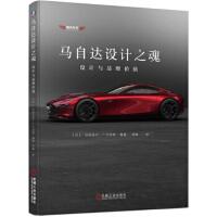 马自达设计之魂 [日]日经设计广川淳哉,李峥 9787111627357 机械工业出版社