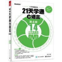 21天学通C语言第4版 零自学C语言从入门到精通视频教程书籍 程序设计二级编程基础入门经典实例畅销书 作者不是谭浩强
