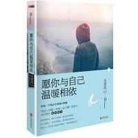 【正版二手书9成新左右】愿你与自己温暖相依 余儒海 北京联合出版公司
