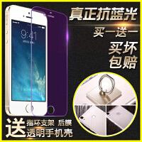 iphone5S钢化膜全屏覆盖防摔爆手机膜苹果5SE护眼抗蓝光玻璃膜i5防指纹高清膜无 苹果5/5s/5se 标准版