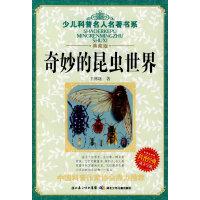 少儿科普名人名著书系・奇妙的昆虫世界
