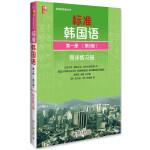 标准韩国语 第一册(第6版)同步练习册