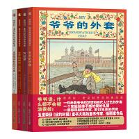 芭芭拉・麦克林托克经典绘本(全四册:爷爷的外套、灰姑娘、金发姑娘和三只熊、皮蒂帕蒂姑妈的小猪)