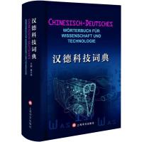 正版 汉德科技词典 一部科技性中型双语词典 收词3万条包括数学物理化学化工生物机械冶金等专业德语学习工具书籍 上海译文出