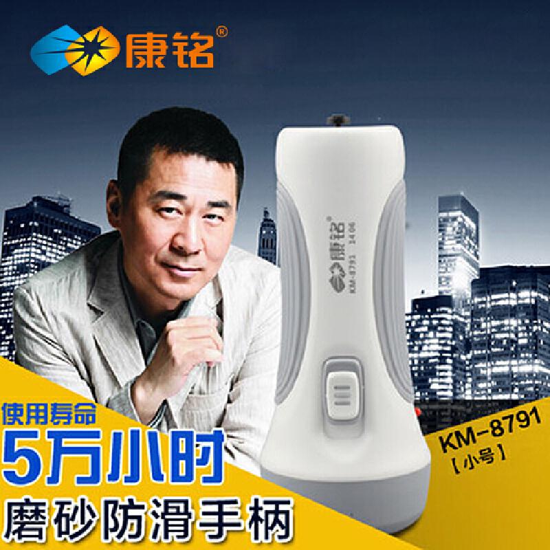 康铭LED可充电手电筒户外露营照明手电KM-8791康铭LED可充电手电筒KM-8791