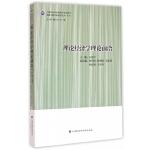 理论经济学理论前沿/上海社会科学院哲学社会科学创新工程学术前沿丛书