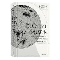 白银资本:重视经济全球化中的东方 [德] 贡德・弗兰克 者 刘北成 后浪 9787220101564