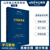 中公教育2020山东公务员考试:行测新思维学习教程
