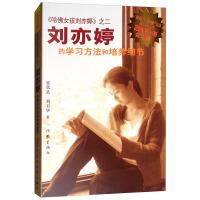 作家出版社:刘亦婷的学习方法和培养细节(纪念版)