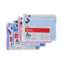 晨光 网格拉链袋 B5/A4/A5办公文件袋 文具袋 收纳袋 学生资料袋 10个/包 颜色随机 多款可选