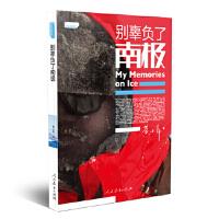 【二手旧书9成新】别辜负了南极(中国记者足迹丛书) 黄小希著人民教育出版社 9787107252556