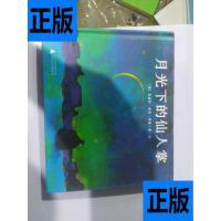 【二手旧书9成新】月光下的仙人掌(魔法象・图画书王国) /(美)?