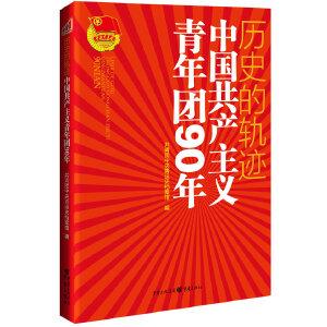 历史的轨迹――中国共产主义青年团90年