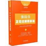 保险法及司法解释新编(含请示答复及指导案例)(2019年最新版)