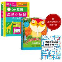 DK超级数学小玩家(全2册)当当独家定制版 赠送《逻辑思维训练》精选手册