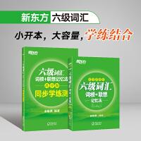 新东方 六级同步学练测+六级词汇乱序便携版(套装共2册)