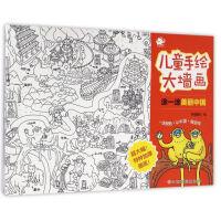 儿童手绘大墙画 涂一涂美丽中国 畅销书籍 童书邓少芬正版书籍 江西高校出版社