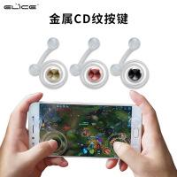 吉盛科elice手机游戏摇杆 智能手游神器手机平板游戏手柄摇杆