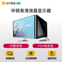 【苏宁易购】华硕MX279H 27英寸纤薄无边框IPS高清液晶屏幕PS4台式电脑显示器