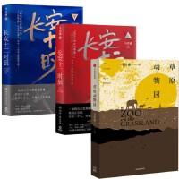 草原动物园+长安十二时辰(上下)共3册