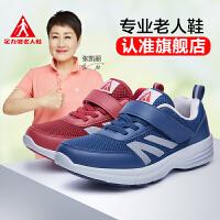 足力健安全老人鞋男鞋夏季透气网面新升级款正品爸爸中老年健步鞋
