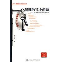 【正版二手书9成新左右】管理的12个问题 集叔斌 中国人民大学出版社