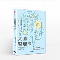 大脑整理术 约翰B雅顿 著 上班族 职场达人 生活赢家 中信出版社图书 书 书籍 帮助上班族调节情绪,在工作生活中找到